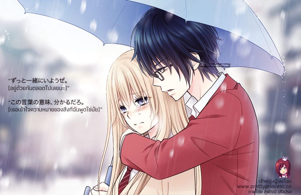 โอตะ เอย์ซาคุและทสึยุ จากเรื่อง Nippon Rainy รักหวานฉ่ำวันฝนพรำ