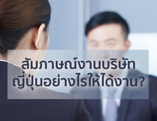 สัมภาษณ์งานบริษัทญี่ปุ่นอย่างไรให้ได้งาน